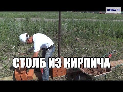 Урок №16.Забор.Столбы. Как сделать забор из кирпича?