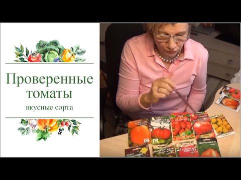 Проверенные вкусные сорта томатов для северо-запада России.