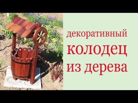 Декоративный колодец из дерева. Decorative wooden draw well